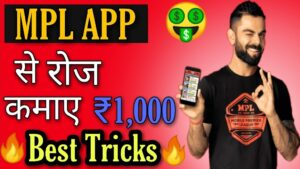How to earn money by games in MPL?